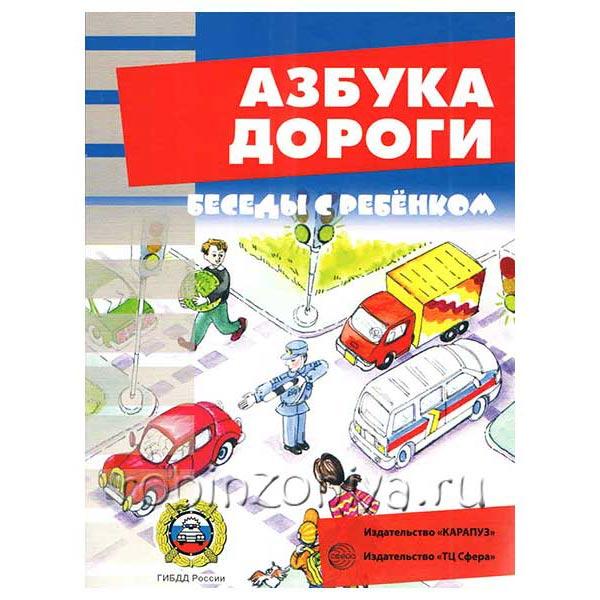 Беседы с ребенком Азбука дороги обучающие карточки