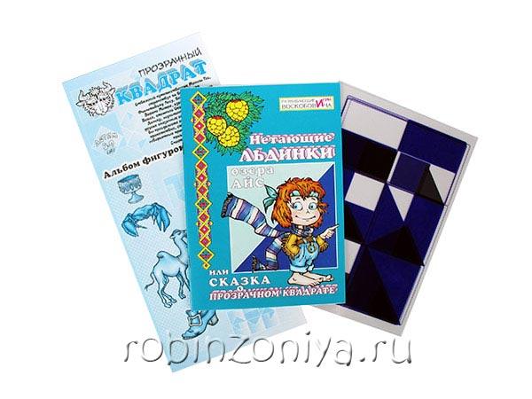 Прозрачный квадрат Воскобовича со сказкой купить в интернет-магазине robinzoniya.ru.