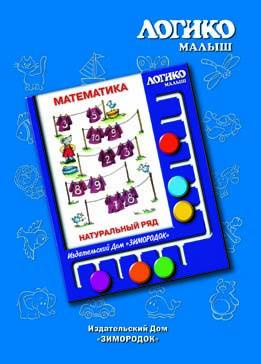 Логико-малыш Карточки к планшету Математика Натуральный ряд