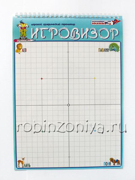Развивающая игра Воскобовича Игровизор купить в интернет-магазине robinzoniya.ru.