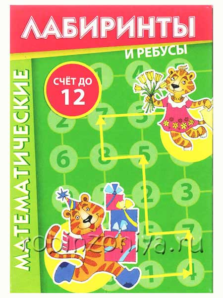 Математические лабиринты и ребусы игровое пособие купить с доставкой по России в интернет-магазине robinzoniya.ru.
