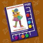 Логико-малыш Карточки к планшету Бытовая культура Наша одежда 1