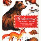 Дидактические карточки Животные наших лесов
