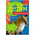 Дидактические карточки Расскажите детям о лесных животных