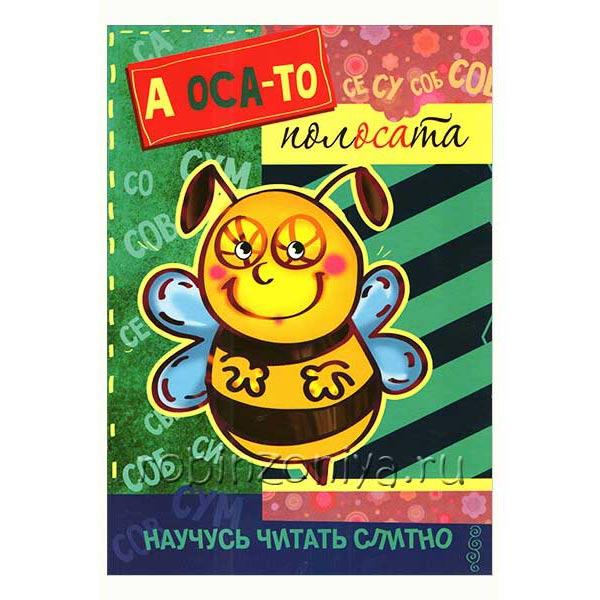 Книга для обучения чтению с наклейками А оса-то полосата! купить с доставкой по России в интернет-магазине robinzoniya.ru.