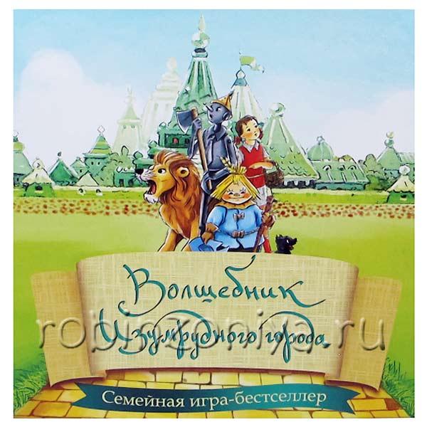 Настольная игра Волшебник Изумрудного города купить с доставкой по России.купить в интернет-магазине robinzoniya.ru.