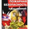 Беседы с ребенком Пожарная безопасность, дидактические карточки