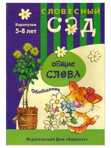 Книга для дошкольников Общие слова купить в интернет-магазине robinzoniya.ru.