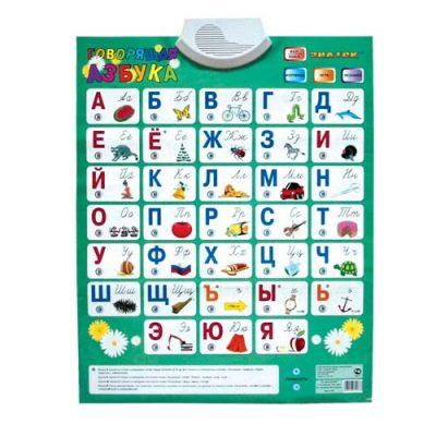 Электронный плакат Говорящая азбука русская