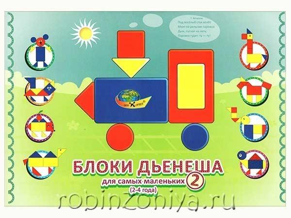 Альбом игра для самых маленьких к блокам Дьенеша купить в интернет-магазине robinzoniya.ru.