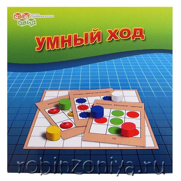 Развивающая игра Умный ход купить с доставкой по России в интернет-магазине robinzoniya.ru.