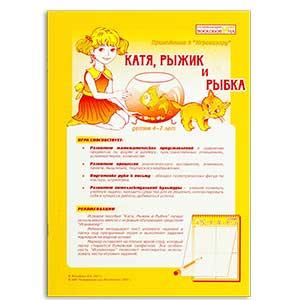 Воскобович Катя, Рыжик и Рыбка Геометрические представления
