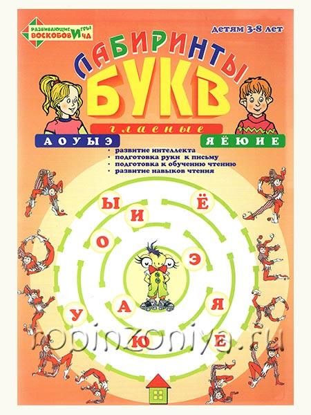 Альбом к играм Воскобовича Лабиринты букв купить в интернет-магазине robinzoniya.ru.