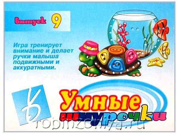 Игра Умные шнурочки №9 от Весна дизайн купить с доставкой по России в интернет-магазине robinzoniya.ru.