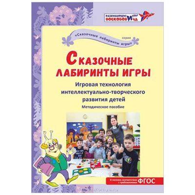 Сказочные лабиринты игры, книга