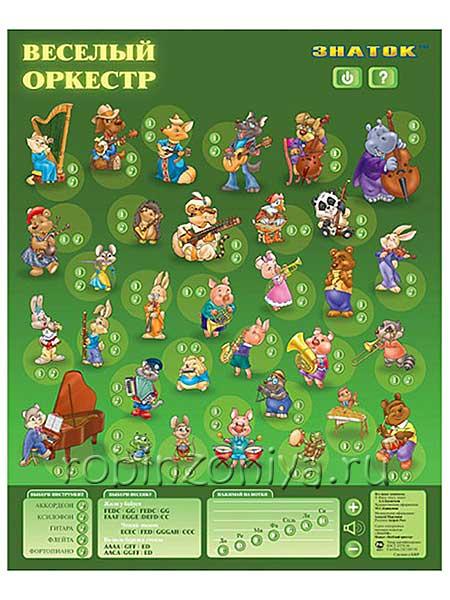Электронный плакат Знаток Веселый оркестр купить в интернет-магазине с доставкой по России.