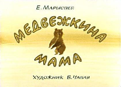 Пленочный диафильм Медвежкина мама купить с доставкой по России в интернет-магазине robinzoniya.ru.