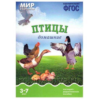 Домашние птицы Мир в картинках, Наглядный материал по ФГОС, А4