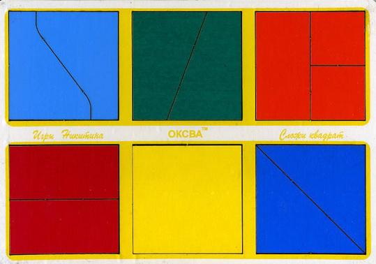 Сложи квадрат 1 купить купить в интернет-магазине robinzoniya.ru.