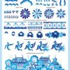 Плакат Гжель Примеры узоров и орнаментов