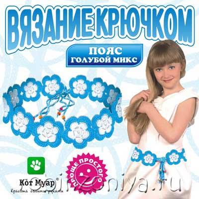 Набор для вязания крючком Пояс голубой микс купить в интернет-магазине robinzoniya.ru.