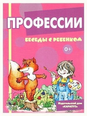 Беседы с ребенком Профессии (комплект карточек)
