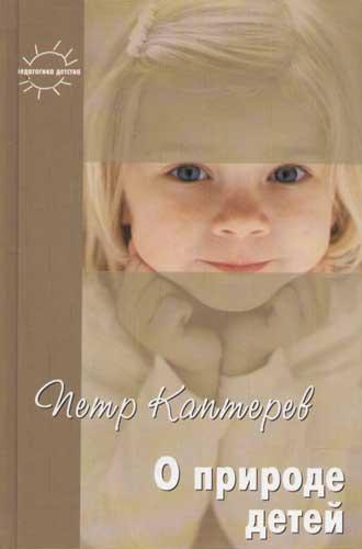 О природе детей, П. Каптерев