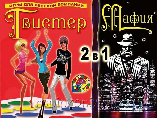 Игра твистер и мафия купить купить в интернет-магазине robinzoniya.ru.
