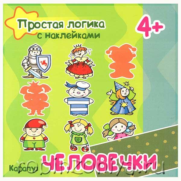 Игра с наклейками на логику Человечки купить с доставкой по России в интернет-магазине robinzoniya.ru.