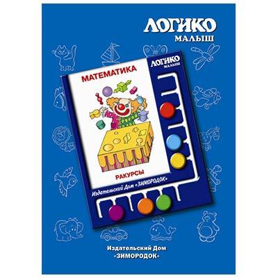 Логико малыш Математика Ракурсы купить в интернет-магазине robinzoniya.ru.
