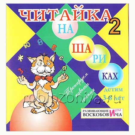 Обучение чтению Читайка на шариках 2 купить в интернет-магазине robinzoniya.ru.