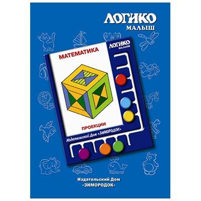 Логико малыш Математика Проекции купить в интернет-магазине robinzoniya.ru.