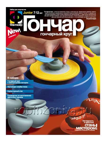 Набор для творчества Гончар Вазы купить в интернет-магазине robinzoniya.ru.