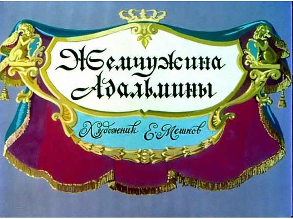Пленочный диафильм Жемчужина Адальмины купить с доставкой по России