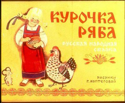 Пленочный диафильм Курочка Ряба