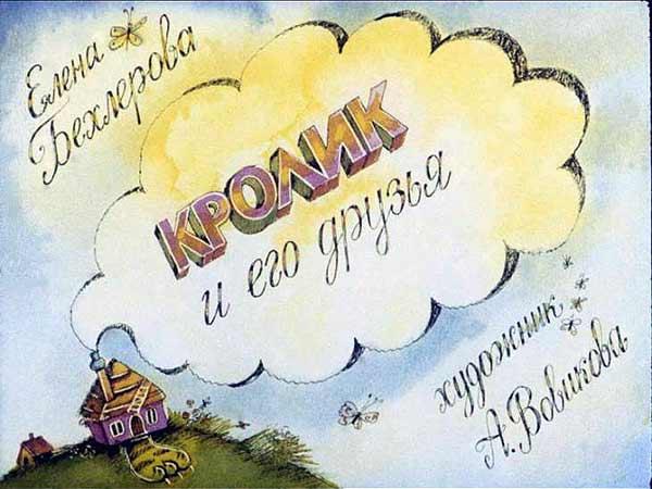 Пленочный диафильм Кролик и его друзья купить с доставкой по России