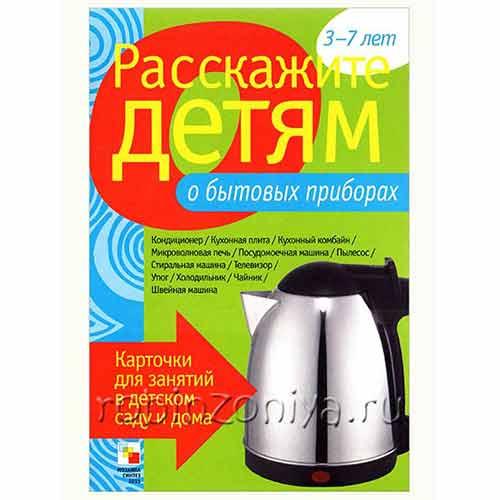 Карточки дидактические для детей о бытовых приборах купить с доставкой по России в интернет-магазине robinzoniya.ru.