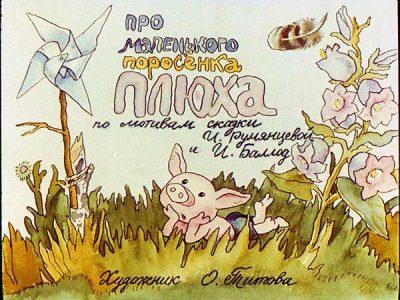Пленочный диафильм Про маленького поросенка Плюха