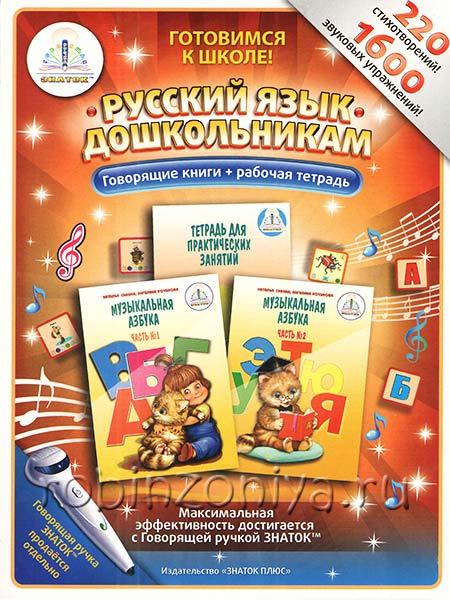 Говорящая музыкальная азбука без чипа купить в интернет-магазине robinzoniya.ru.