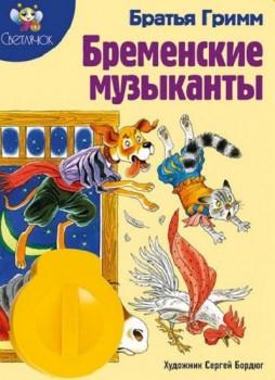 Диафильм для проектора Светлячок Бременские музыканты