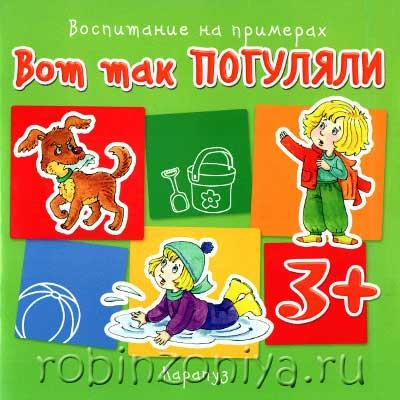 Детская книга «Книжка про меня. Вот так погуляли» в интернет-магазине robinzoniya.ru.