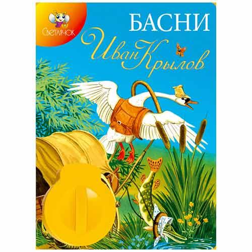 Диафильм для проектора Светлячок Басни купить в интернет-магазине robinzoniya.ru.