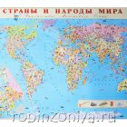 Карта Страны и народы мира