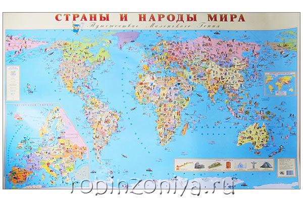 Карта Страны и народы мира купить в интернет-магазине robinzoniya.ru.