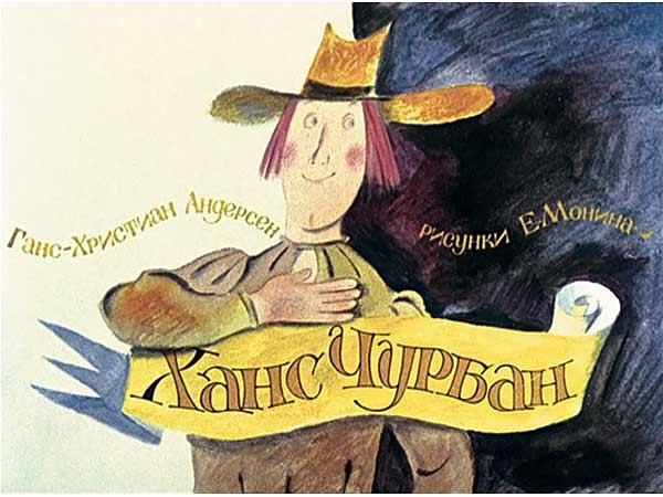 Пленочный диафильм Ханс Чурбан купить с доставкой по России