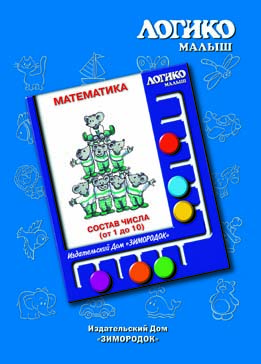 Логико-малыш Карточки к планшету Математика Состав числа от 1 до 10