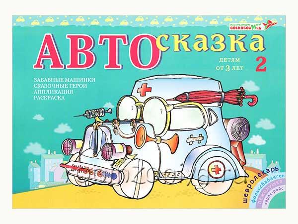 Альбом Воскобовича Автосказка 2 купить в интернет-магазине robinzoniya.ru.