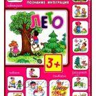 Лето (интеграционные занятия с детьми от 3 лет)