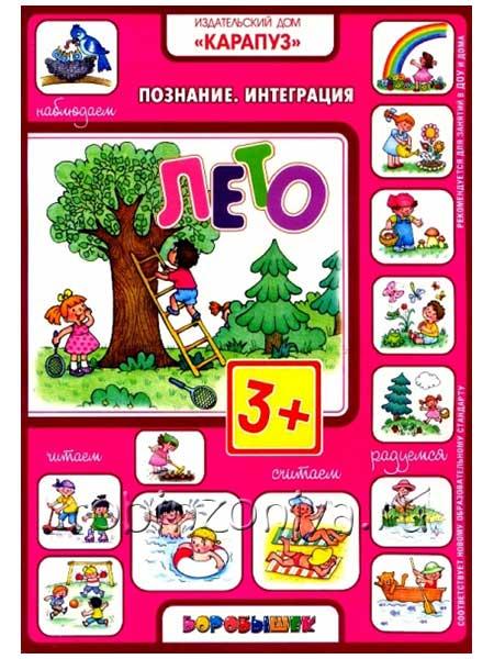 Пособие для проведения занятий в детском саду Лето купить в интернет-магазине robinzoniya.ru.