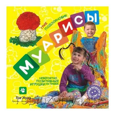 Набор для детского творчества Муарис Гриб Подосиновик